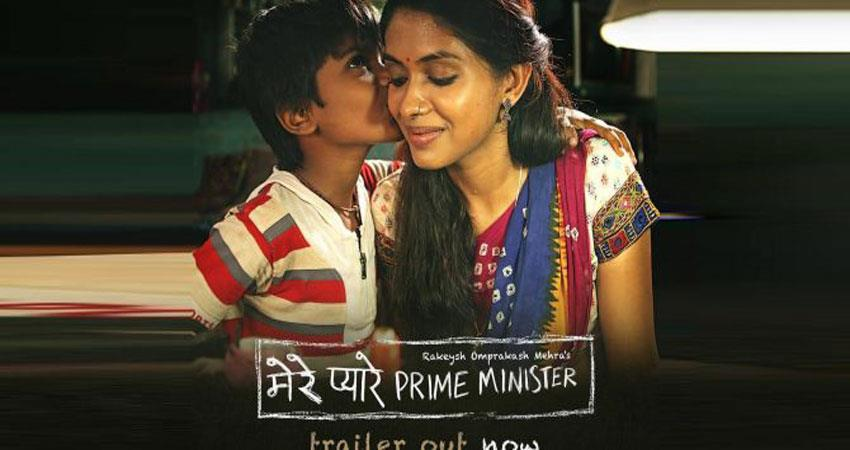 film-mere-pyare-prime-minister-trailer-is-out-now