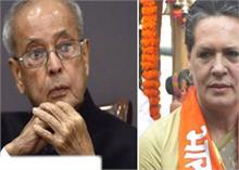 प्रणब मुखर्जी का बड़ा दावा- 2014 के चुनाव में सोनिया समेत इन दिग्गजों के कारण हारी कांग्रेस