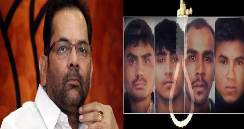 mukhtar abbas naqvi said in nirbhaya case said soon the culprits will be hanged