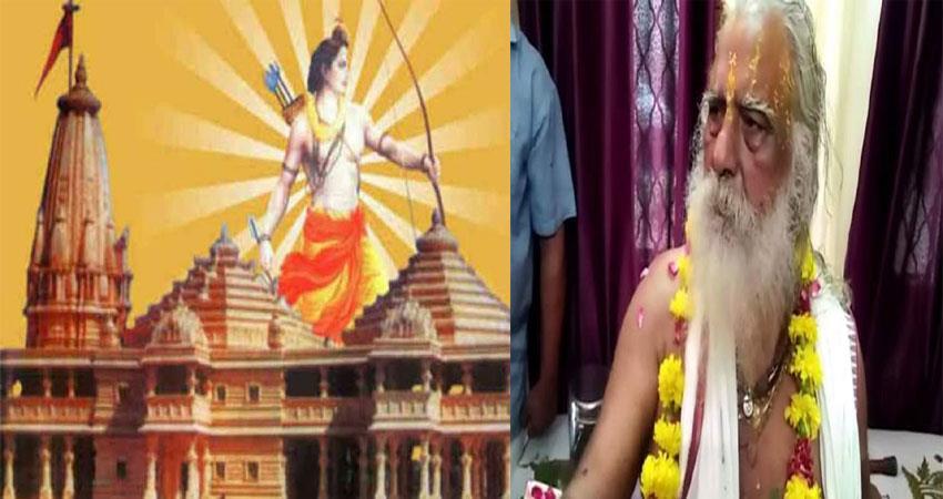 construction of ram temple started, mahant nritya gopal das performed ram lala musrnt