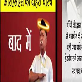 मोहन भागवत पर हमलावर कांग्रेस, कहा- सिर्फ ढोंग है संघ में बदलाव, जारी किया Video