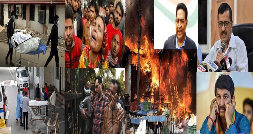 continuous fire tragedy and delhi politics delhi assembly elections 2020