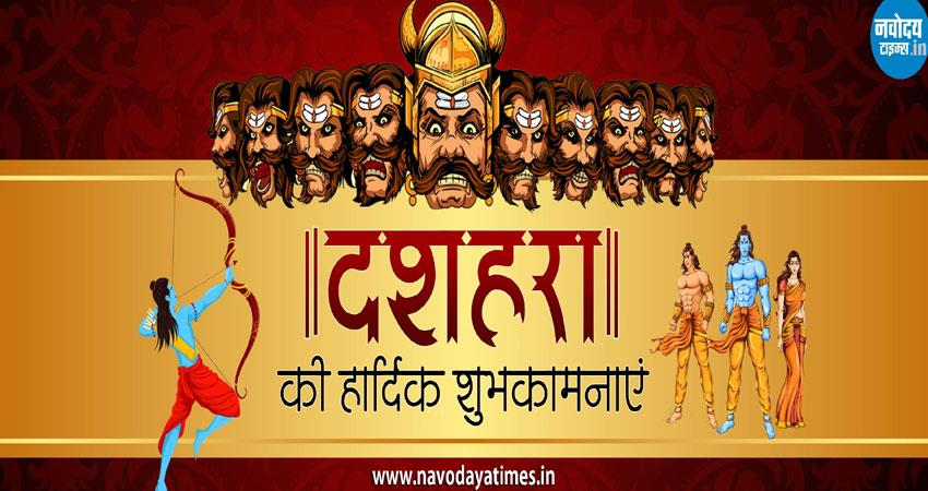 send greetings to your friends and relatives with these sms on dussehra