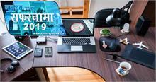 सफरनामा 2019: टेक्नोलॉजी की इन नायाब पेशकश ने बनाया लाइफ को आसान