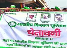 किसान आंदोलन: किसानों ने यूपी गेट पर बसा दिया गांव, 32 साल बाद दोहराई गई धारा-288