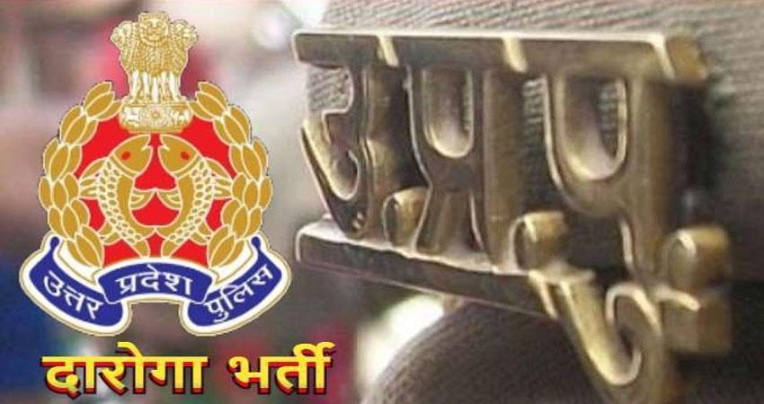 Sarkari Naukri Vacancy for the post of Police in UP Police Anjsnt