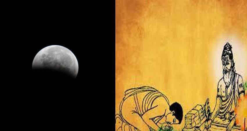 guru purnima and chandra  grahan together see the timing