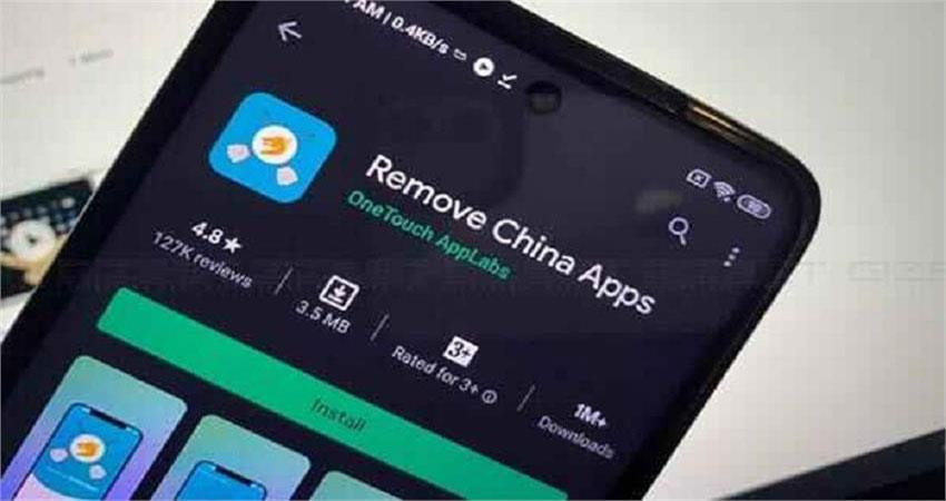 remove china app  getting popular rapidly vbgunt