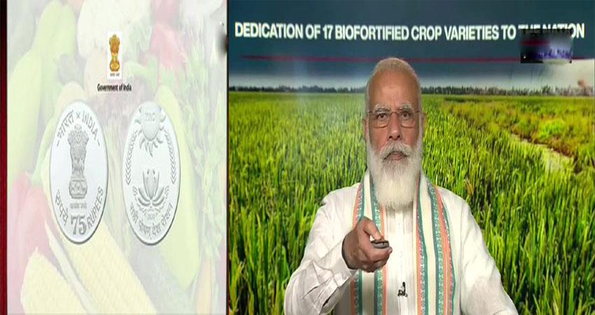 pm-modi-issues-75-rupee-coin-on-the-75th-anniversary-of-fao-musrnt