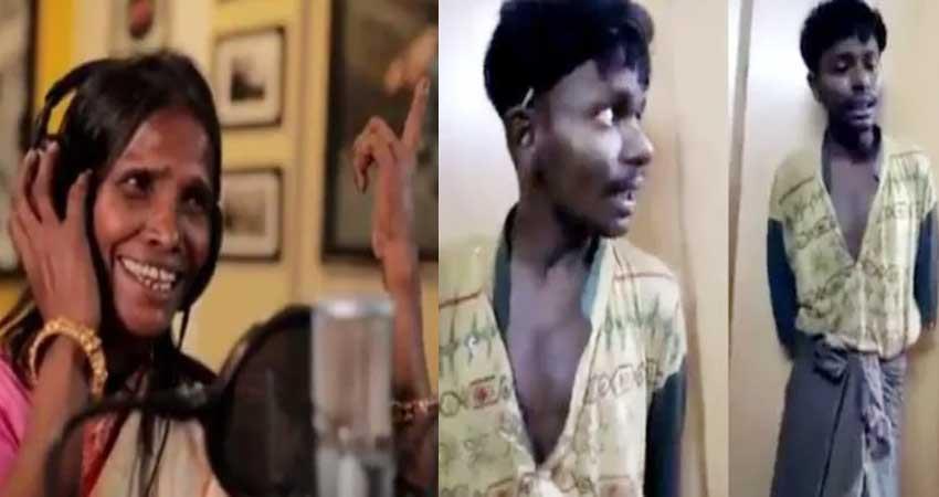 a boy singing  video viral on social media ranu mondal