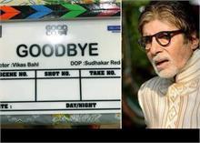 Goodbye की शूटिंग शुरु, अमिताभ के साथ नजर आएंगी ये साउथ की ये मशहूर हीरोइन