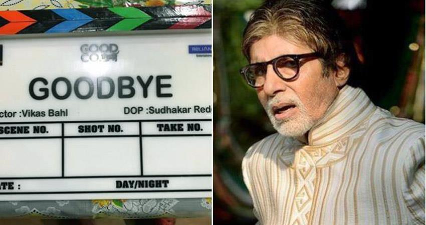 Amitabh Bachchan Rashmika Mandana goodbye shooting started sosnnt