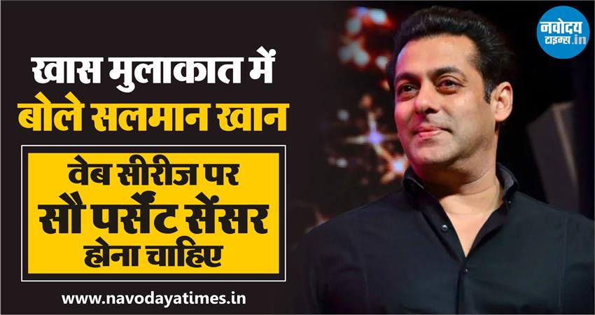 salman-khan-says-censorship-on-the-web-content-exclusive-interview