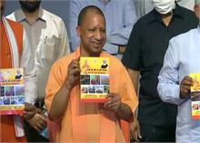 योगी सरकार के 4 सालः CM ने कहा- बीमारू राज्य से विकास का इंजन बना उत्तर प्रदेश