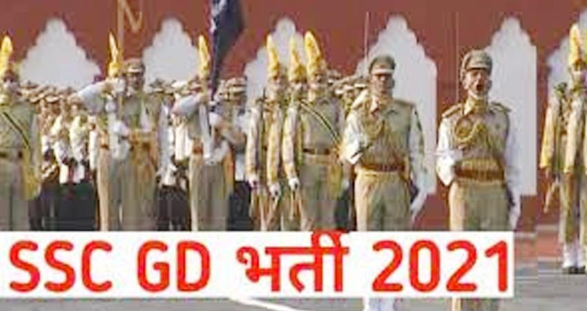 ssc gd constable jobs 2021 applications for 25 thousand posts last date of registration prshnt