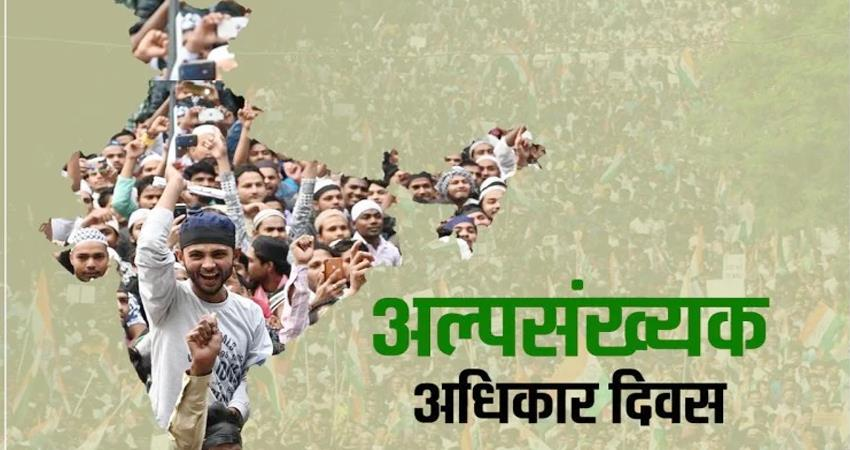 know-why-minority-rights-day-is-celebrated-responsibility-of-the-government-prshnt