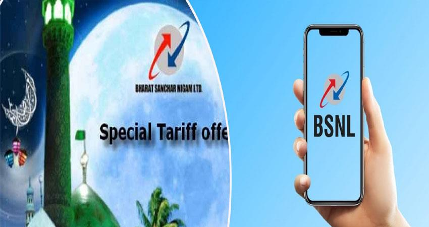 BSNL launch new offer of 786 EID 2020  ANJSNT