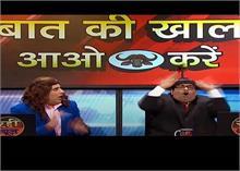 कपिल के शो को Boycott करने की बढ़ी मांग, Video में देखें इस न्यूज चैनल का बनाया मजाक