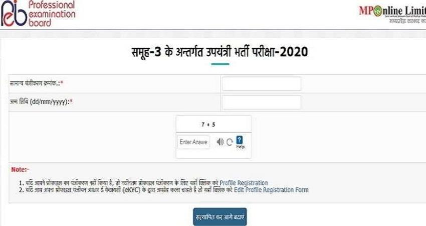 mp-government-recruitment-2020-application-for-of-sub-engineer-sobhnt