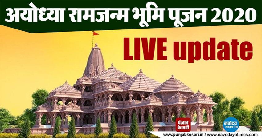 ayodhya ram mandir bhoomi pujan live updates pm narendra modi yogi adityanath prshnt
