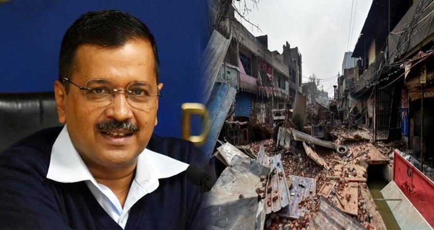 compensation for delhi riot affected people from arvind kejriwal government