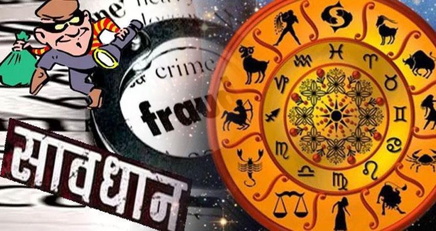 astrologer arrested for cheating 8 crores from former hc judge pragnt