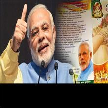 शादी के कार्ड पर छपवाई PM मोदी की तस्वीर, गिफ्ट में मांगा BJP के लिए वोट