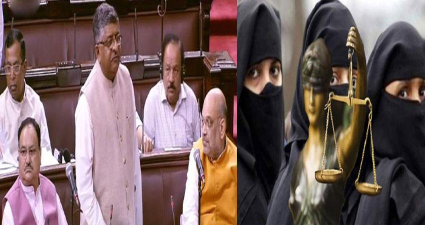 triple talaq bill passed in rajya sabha