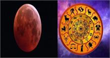 चंद्र ग्रहण आजः जानें- किन राशियों पर पड़ेगा बुरा असर और किसके लिए होगा लाभकारी