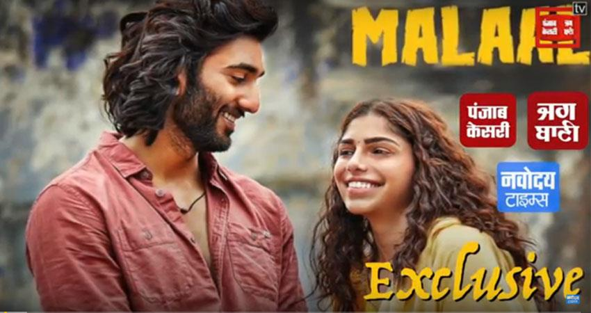 exclusive interview with starcast of malaal