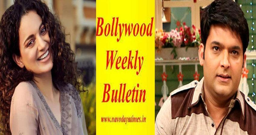 weekly-top-ten-bollywood-news-24th-april-jsrwnt