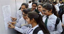 कोरोनाः 10वीं और 12वींकी बोर्ड परीक्षाएं रद्द कराना चाहते हैं छात्र