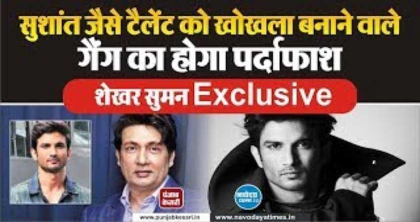 shekhar suman exclusive interview on  sushant singh rajput case anjsnt