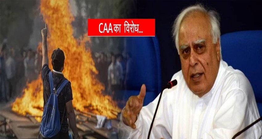 congress kapil sibal on caa politics bihar elections