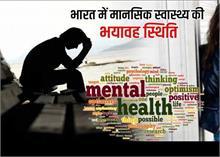 सरकार नहीं चाहती लोगों की Mental Health सुधारना! देश में नहीं हैं सुविधाएं और विकल्प, एक नजर....