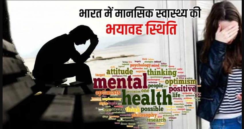 govt does not want to improve the mental health of the people prsgnt