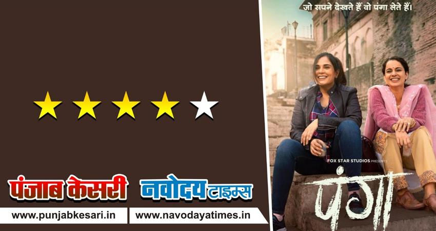 panga movie review in hindi