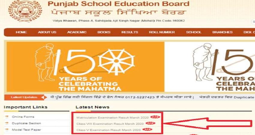 Punjab Board PSEB Result 2020 Results of 10th, 8th and 5th classes declared check here prshnt