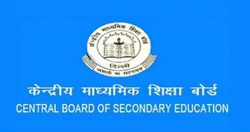 cbse board exam how to change examination center KMBSNT