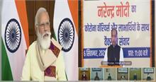 कोरोना के खिलाफ चैंपियन बनकर उभरा हिमाचल प्रदेश: PM मोदी