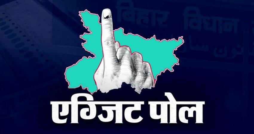 Bihar elections defy all estimates of exit poll aljwnt