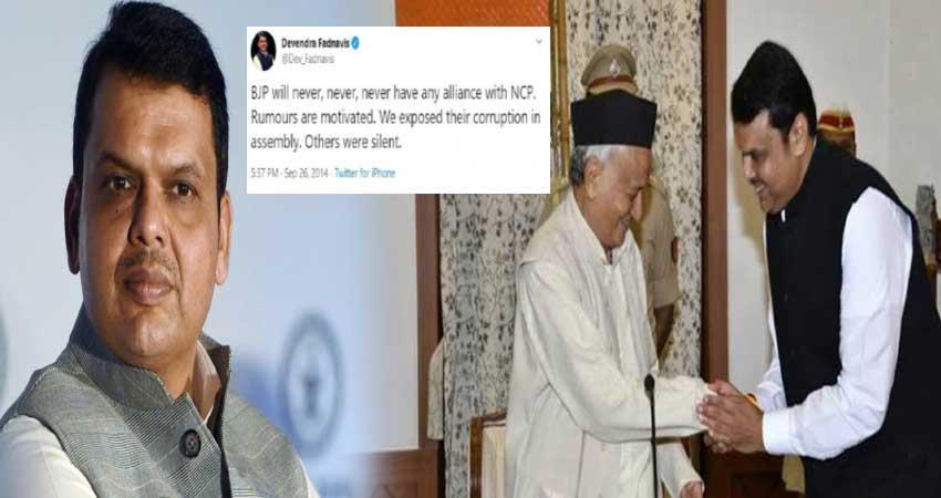 devendra fadnavis alliance with ncp troll on social media