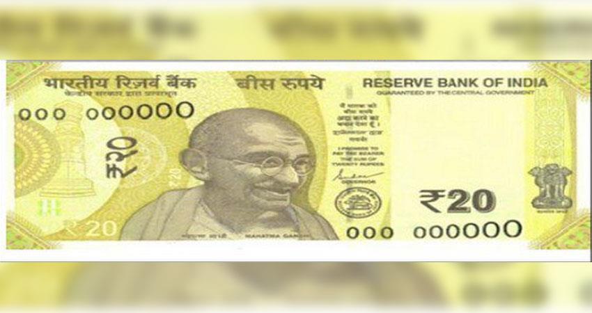 20-rupee-new-note