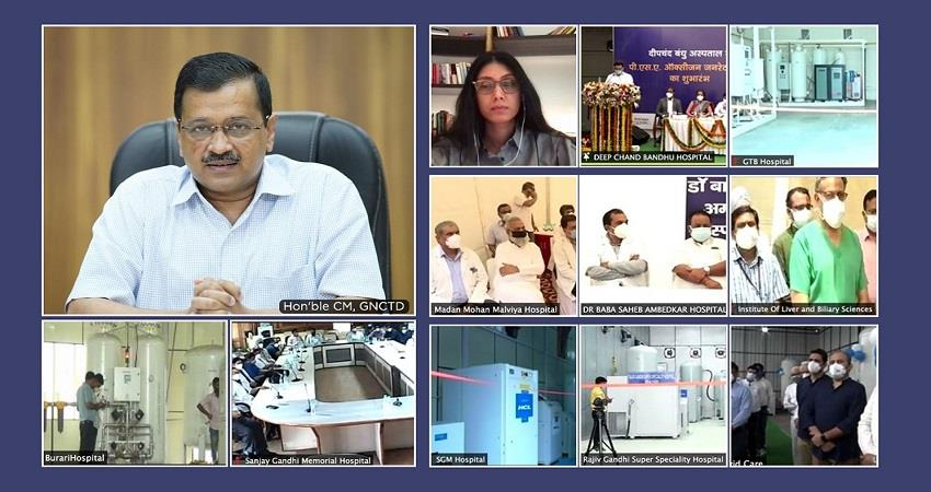 Oxygen plant inauguration at nine hospitals of National Capitals KMBSNT
