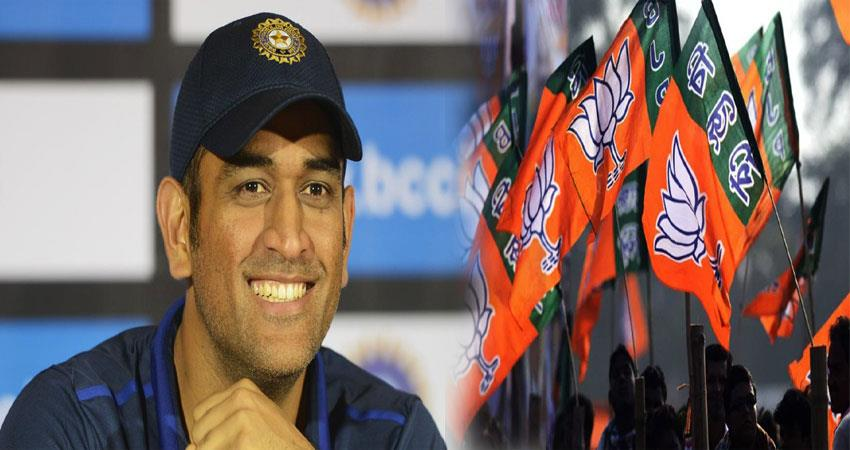 Image result for dhoni in bjp