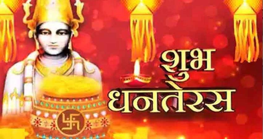 dhanteras is just one day before diwali this year know the reason time of worship prshnt