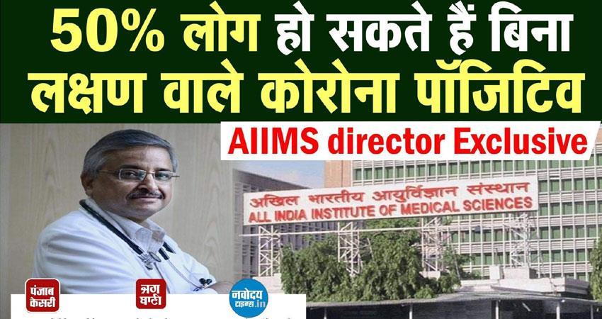 50 percent people can be corona asymptomatic says aiims director dr randeep guleria aljwnt