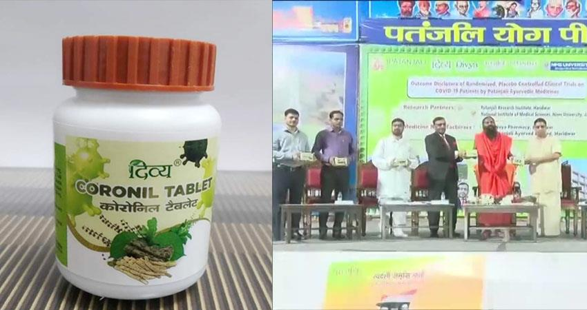 patanjali launches corona drug, claims to be fully recovered in 7 days prshnt