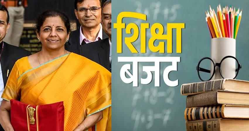 budget-2020-21-government-to-introduce-new-education-policy-allocates-rs-99-300-crore