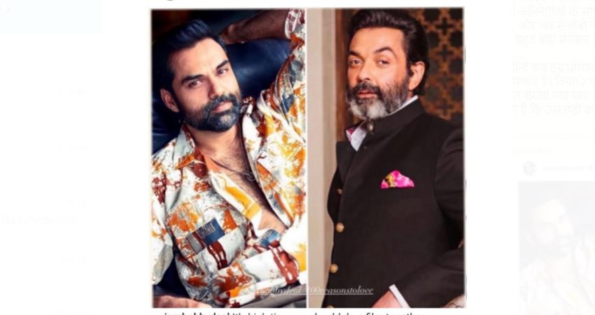 bobby deol expressed desire to do a film with cousin abhay deol